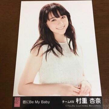 HKT48 村重杏奈 唇にBe My Baby 生写真 AKB48