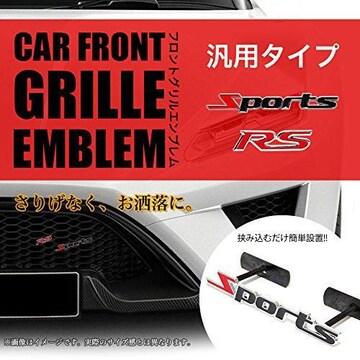 ♪M M フロントグリルに簡単設置!!ドレスアップエンブレム/RS