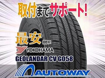 ヨコハマ GEOLANDAR CV G058 235/60R17インチ 4本