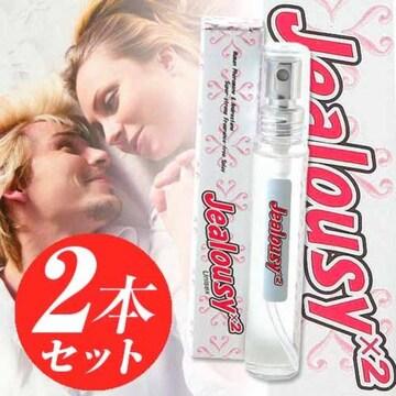 2本売り フェロモンフレグランス香水 ジェラシー×2