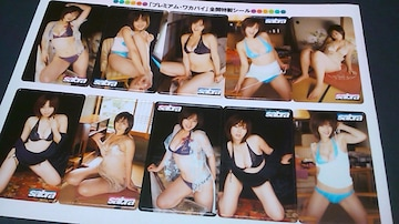 井上和香雑誌付録のシール+シート[マウスパッド]