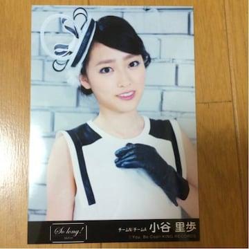 NMB48 小谷里歩 So long 生写真 AKB48