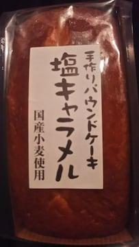 手作りパウンドケーキ◆塩キャラメル◆国産小麦◆1点のみ