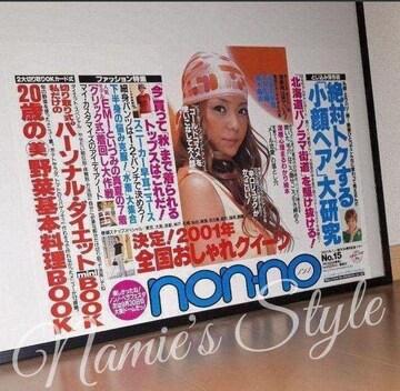 安室奈美恵 non-no 2001年 非売品 ポスター