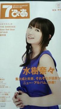 水樹奈々、7ぴあ2015年11月号関東甲信越東北版