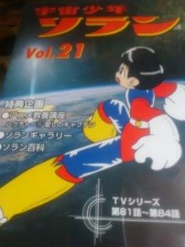 『宇宙少年ソラン-voL.21』