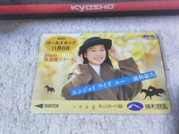 オレカフリー 1000 渡辺美奈代 40th 浦和競馬 JR東日本 '96/11 未使用