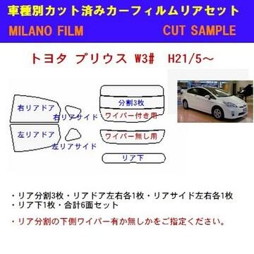 トヨタ プリウス 30 リアワイパーあり カット済みカーフィル