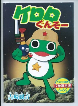 R『ケロロ軍曹』17巻限定版付録冊子