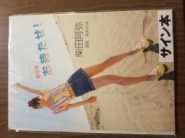 柴田阿弥 直筆サイン入り写真集