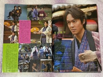 関ジャニ∞ 丸山隆平◆月刊TVnavi 2020年6月号 切り抜き 抜無 2P