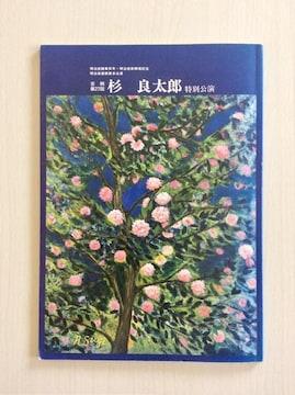 『杉良太郎』明治座特別公演パンフレット!