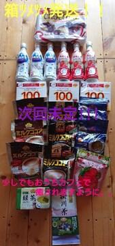 豪華チョコ/ドリンク/お菓子等★箱ツメツメ色々総額7000円以上★ラスト福袋★