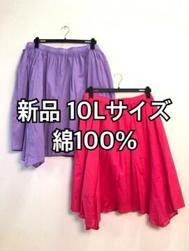 新品☆10Lコットンの涼しげスカート2色セットで☆d267