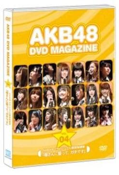 AKB48 DVD MAGAZINE VOL.04 新品