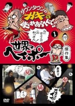 世界のヘイポー傑作集�@根本はるみ/西川史子/カイヤ 販売用DVD