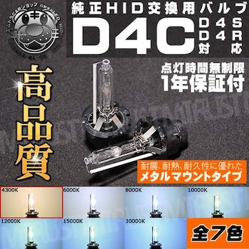 高品質 HIDバルブ D4C (D4R/D4S) 4300K メタルマウント UVカットガラス エムトラ