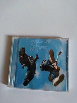 CD2枚組コブクロ カヴァーベストアルバム