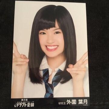 HKT48 外薗葉月 ドラフト会議 生写真 AKB48