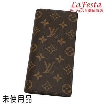 本物未使用品◆ヴィトン【人気】モノグラム長財布(ブラザ/箱袋