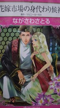 ハーレクインコミック★花嫁の身代わり候補★ながさわさとる