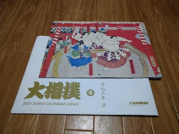 相撲協会 2021 令和3年 大相撲 未使用 カレンダー
