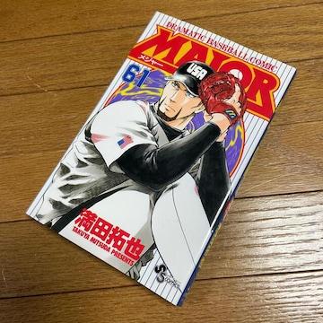 コミックスAA☆「MAJOR 61」満田拓也