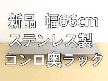 新品☆幅66cm♪猫の肉球マーク付き♪ステンレス製コンロ奥ラック☆k187