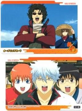 銀魂'くりあ弐★トレカ オープニングカード C2-45