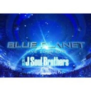 即決 三代目 J Soul Brothers 2015 BLUE PLANET Blu-ray 限定盤