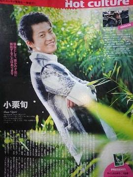 小栗旬★2016年1/23〜1/29号★TVガイド