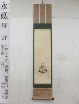 美術年鑑評価280万円  狩野永悳  弁財天図 肉筆紙本 掛軸