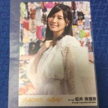 SKE48 松井珠理奈 ジワるDAYS 生写真 AKB48