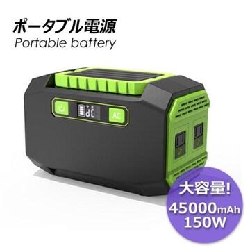 新品 ポータブル電源 大容量 在宅勤務 車中泊 45000mAh
