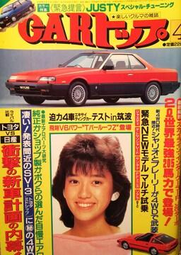 早見優(表紙のみ)・ミニヨン【CARトップ】1984年4月号