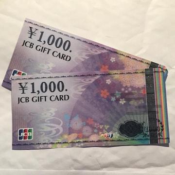 jcbギフトカード2枚、