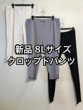 新品☆8Lのびのびクロップドパンツ+夏レギンス☆d649