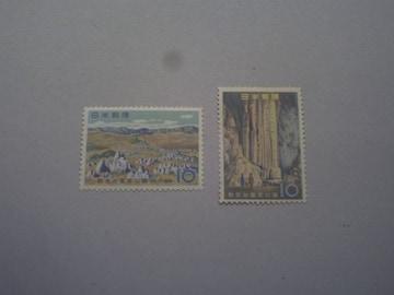 【未使用】国定公園切手 秋吉台 2種類 各1枚