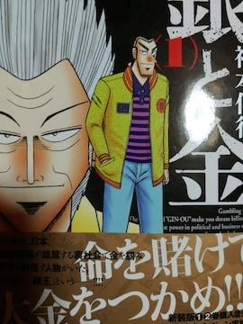 ざわざわ・・・福本伸行のコミック10冊送料無料