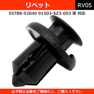 ■リベット 10個 黒 トヨタ ダイハツ スバル ホンダ 【RV05】
