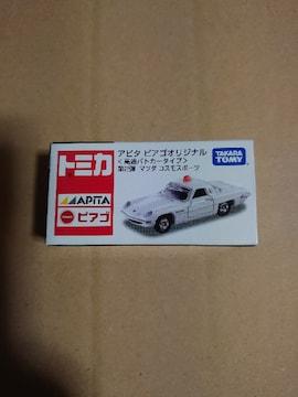 アピタ・ピアゴオリジナルトミカ 高速パトカータイプ マツダ コスモスポーツ