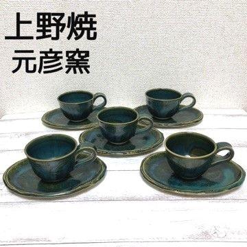 新品 上野焼 元彦窯 デミタスカップ & ソーサー 5客セット  緑 グリーン