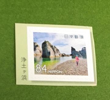2021 浄土ヶ浜★84円切手1枚★シール式・未使用