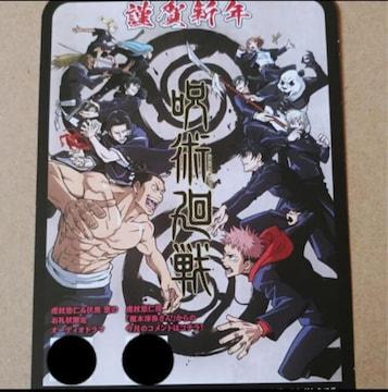 呪術廻戦 アニメイトオンライン特典 カード