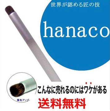 世界のブランド熊野筆 小鼻ンブラシhanaco