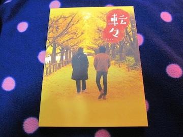 転々-プレミアムエディション-三木聡・オダギリジョー
