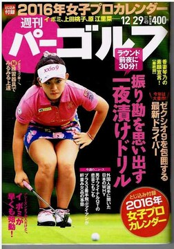 週間パーゴルフ 表紙香妻琴乃 雑誌1冊