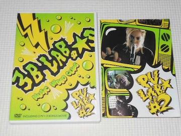 DVD★3B LAB.☆S PV LAB.☆ #2