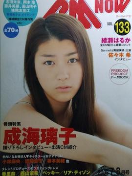 本:シーエム・ナウ(平成20年7月VOL133)成海璃子/香里奈/北乃きい