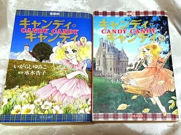 初版 全巻 セット キャンディキャンディ 完結 いがらしゆみこ 本